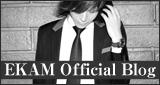 EKAM オフィシャルブログ
