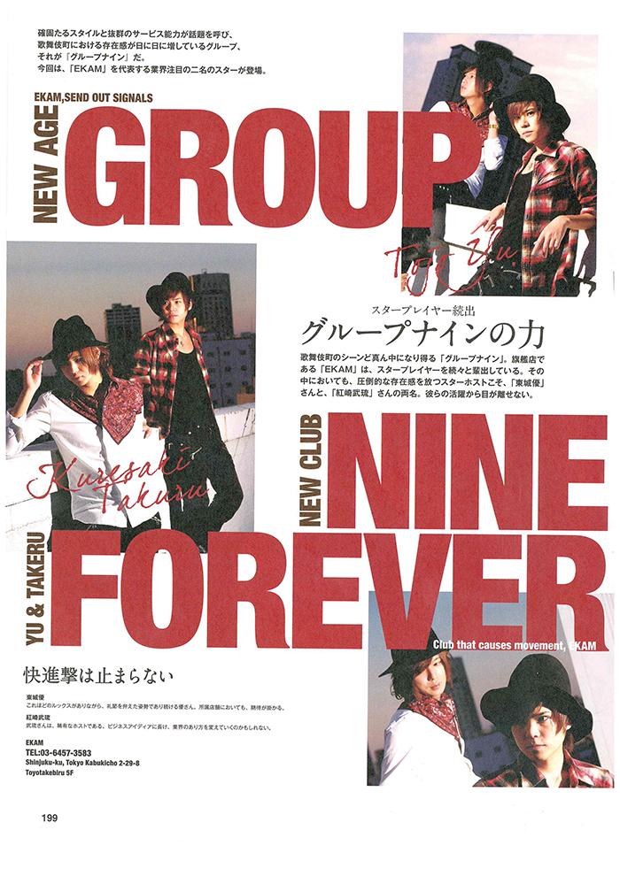 groupnine_yplus_210511