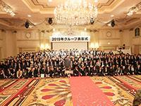 グループ合同表彰式 Vol.1!